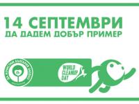 """Пордим се включва в инициативата """"Да изчистим България заедно"""""""