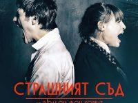 """""""Страшният съд"""" е първата премиера за новия сезон на ДКТ """"Иван Радоев"""" – Плевен"""