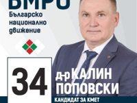 """Национално сдружение """"За честта на пагона"""" подкрепя д-р Калин Поповски за кмет на Плевен"""