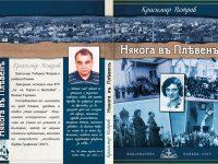 Плевен след Освобождението през погледа на историка Красимир Петров