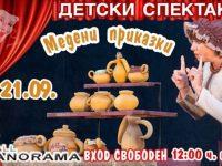 """На """"Медени приказки"""" кани днес малчуганите Панорама мол Плевен"""