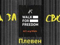 Поход за свобода ще се проведе в Плевен