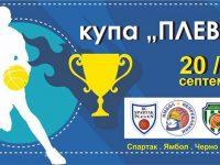 Предсезонен турнир по баскетбол ще се проведе в Плевен