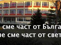 """ДФСГ """"Интелект"""" – Плевен е училище посланик на Европейския парламент"""