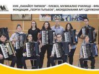 Български и немски акордеонисти заедно на една сцена в Плевен и Троян