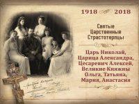 В Панорамата показват редки снимки и документи, свързани с живота на последния руски император