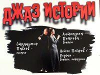 "На концерт ""Джаз истории"" канят в Артцентър Плевен"