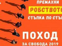 """Плевен отново се включва в глобалната инициатива """"Поход за Свобода"""""""