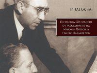 В Плевен откриват изложба по повод 120 години от рождението на Михаил Попов и Панчо Владигеров