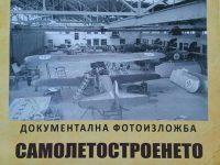 """В РИМ – Плевен днес откриват фотоизложба """"Самолетостроенето в България"""""""