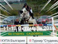 """Турнир """"Студенец"""" и финал на Купа България 2019 ще се проведат на Конната база в Садовец"""
