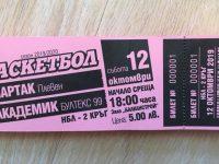 """""""Спартак"""" пусна в предварителна продажба билетите за мача с """"Академик Бултекс 99"""""""