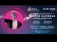 """Плевенска филхармония и Перкусионен ансамбъл """"Акцент"""" с концерт в София днес!"""