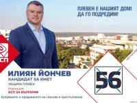 БСП – Плевен открива днес кампанията си за местните избори