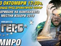 ПП ГЕРБ – Плевен закрива кампанията си с концерт