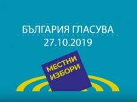 Местни избори 2019: ЦИК разяснява как да попълните бюлетините за гласуване