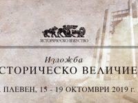 """Изложбата """"Историческо величие"""" гостува отново в Плевен"""