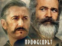 """""""Професорът и безумецът"""" е изборът за кинолекторията на плевенската Библиотека през октомври"""