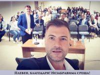 """Костадин Филипов представи първата си стихосбирка """"На дъх от лятото"""" в Плевен"""