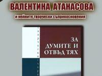Представят новата книга на поетесата Валентина Атанасова в плевенската Библиотека