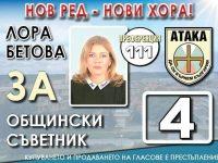 """Лора Бетова, кандидат за общински съветник от ПП """"Атака"""" в Плевен:Гласът на хората с увреждания в Плевен не се чува, крайно време е това да се промени"""