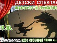 """Детския спектакъл """"Жабокът и чужденецът"""" представят днес в Панорама мол Плевен"""
