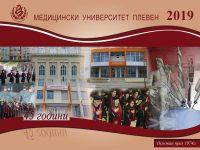 Медицински университет-Плевен празнува 45 години от основаването си