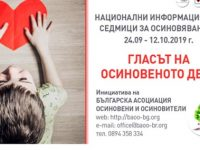 Филм за осиновяването представят днес в Плевен