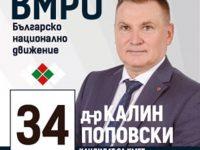 ВМРО закрива днес предизборната си кампания в Плевен с концерт на Илия Луков