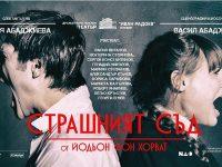"""""""Страшният съд"""" с премиера тази вечер на сцената на ДКТ """"Иван Радоев"""""""