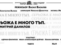 """""""Серьожа е много тъп """" с премиера тази вечер в ДКТ """"Иван Радоев"""" – Плевен"""