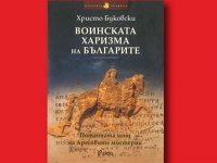 """От ВМРО-БНД канят днес всички членове и симпатизанти на премиерата на книгата на Христо Буковски """"Воинската харизма на българите"""""""