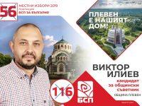 Виктор Илиев: Ще работя за развитието на общината и социалното благоустройство на жителите!