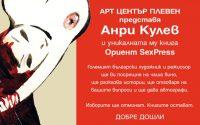 """Проф. Анри Кулев представя """"Ориент SeXpress"""" в Плевен"""