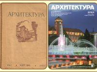 """100 тематични страници за Плевен и областта за първи път в списание """"Архитектура"""""""