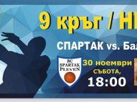 """Баскетболистите на """"Спартак"""" посрещат днес тима на """"Балкан""""- Ботевград"""