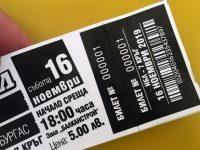 """Пуснаха в продажба билетите за домакинството на БК """"Спартак""""- Плевен срещу """"Черноморец"""""""