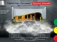 """Театрална формация ,,Express"""" кани днес плевенчани на ,,Оркестър Титаник"""", вход свободен"""