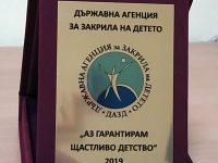 "ДГ ""Гергана""-Плевен е удостоена с отличителен знак ""Аз гарантирам щастливо детство"""
