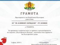 """ОУ """"Св. Климент Охридски"""" – Плевен получи грамота от президента Румен Радев"""