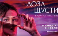 """Филмът """"Доза щастие"""" със специални прожекции за ученици и в Плевен"""