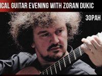 С концерт на Зоран Дукич тази вечер продължава Международният фестивал на китарата Плевен 2019