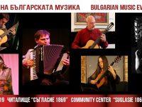 Вечер на българската музика ще се състои в рамките на Международния фестивал на китарата Плевен 2019