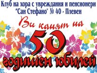 """Клубът на хората с увреждания и пенсионери на ул. """"Сан Стефано"""" 40 празнува юбилей"""
