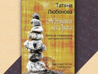 """""""Хроники на духа"""" от Татяна Любенова представят в плевенската Библиотека"""