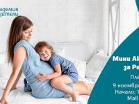 Мини Академия за родители ще се проведе днес в Панорама мол Плевен