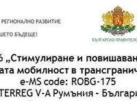 """Форум по проект """"Стимулиранеиповишаванена заетосттаитрансграничната мобилноствтрансграничния регион"""" ще се проведе в Плевен"""