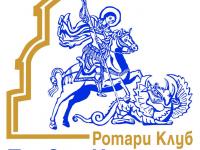 Днес е традиционната Благотворителна вечер на Ротари клуб Плевен Центрум