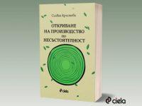 """Премиера на книгата """"Откриване на производство по несъстоятелност"""" на съдия д-р Силвия Кръстева ще се състои днес"""