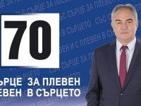 Георг Спартански: Плевен не се купува и не се продава!